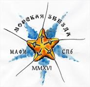 "Турнир  ""Морская звезда"""