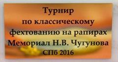 """Отчет с """"Мемориала Н.В. Чугунова"""""""