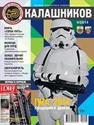 """Новая статья в апрельском номере журнала """"КАЛАШНИКОВ""""!"""